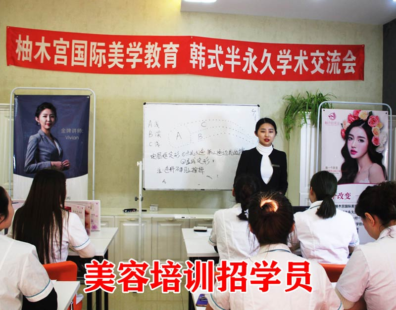 大庆美容学校