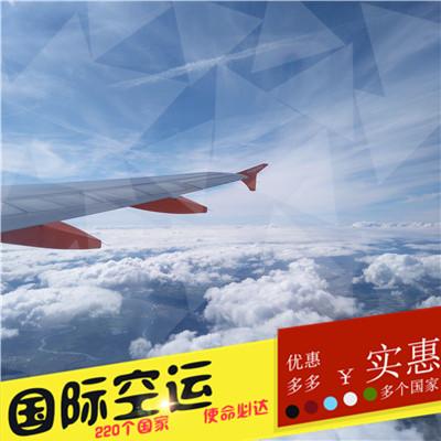 成都国际空运公司