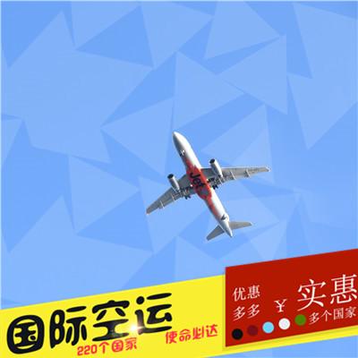 成都国际空运物流
