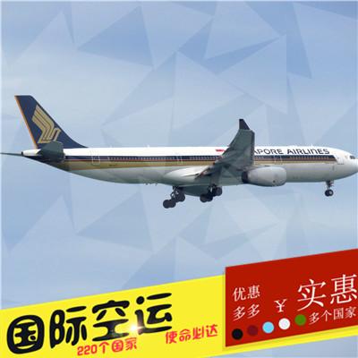 航空国际货运