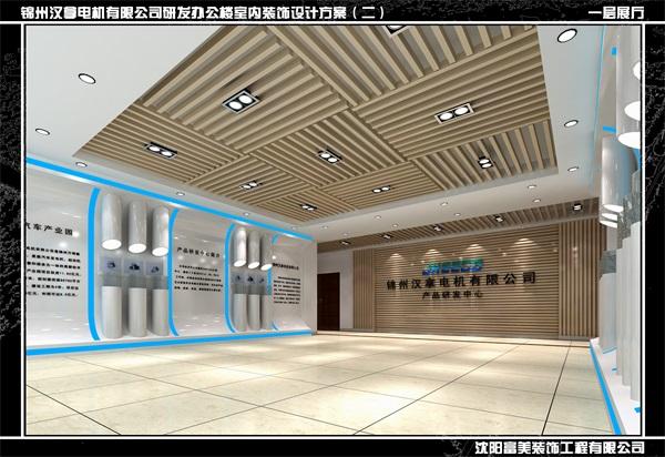 锦州汉拿电机有限公司研发办公楼装修