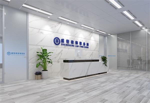 辽宁盛恒律师事务所
