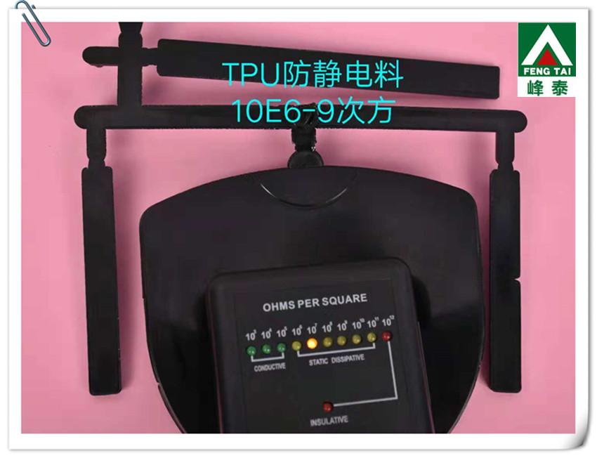 导电(防静电)TPE原料