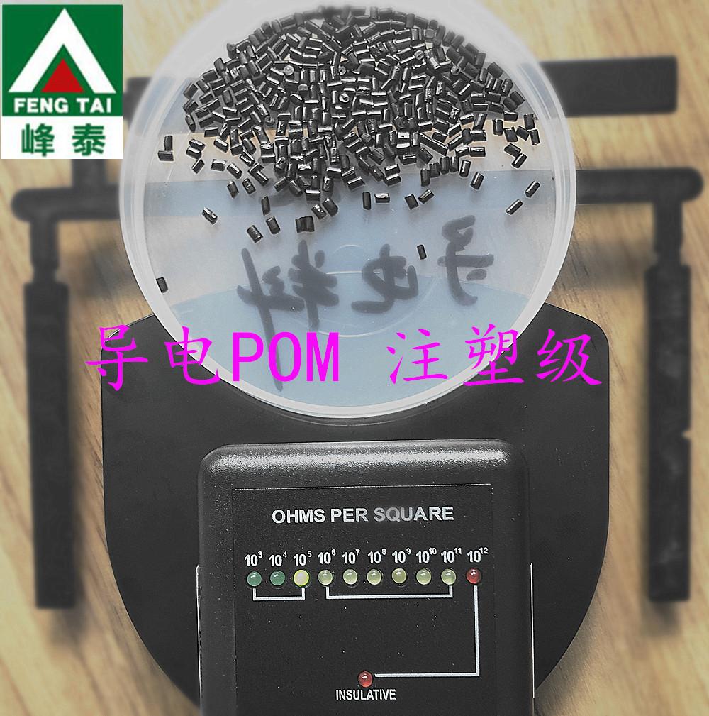 导电(防静电)POM原料