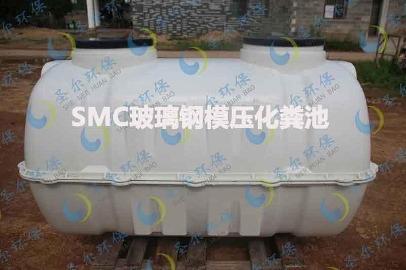 SMC玻璃钢模压化粪池(农村厕所改造专用)