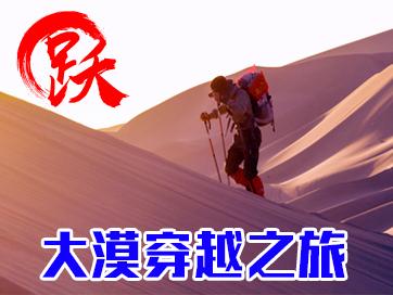 �I�越沙漠之旅