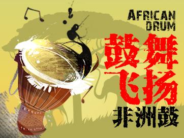 原始召喚—非洲鼓
