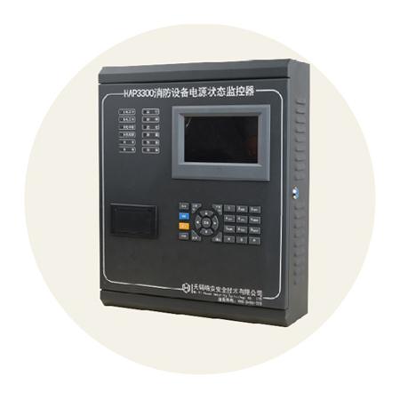 消防设备电源状态监视器