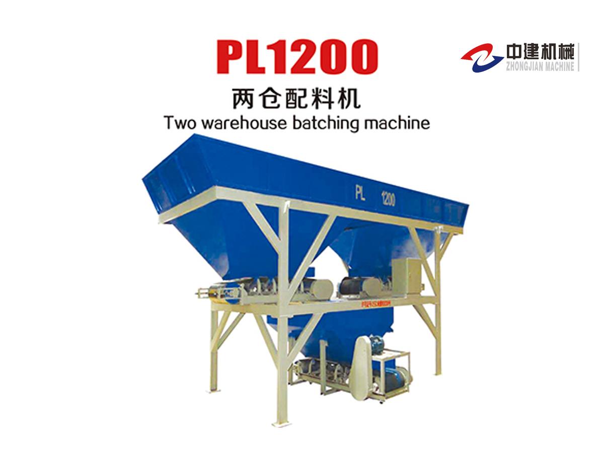 PL1200两仓配料机