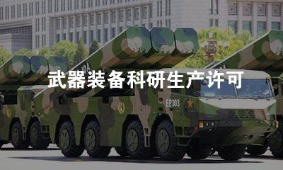 武器 装备科研生产许可