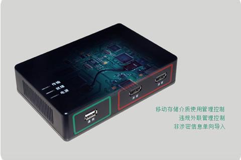 涉密计算机及移动存储介质保密管理系统(三合一系统)