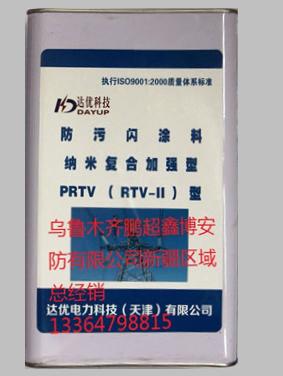 PRTV长效防污闪涂料