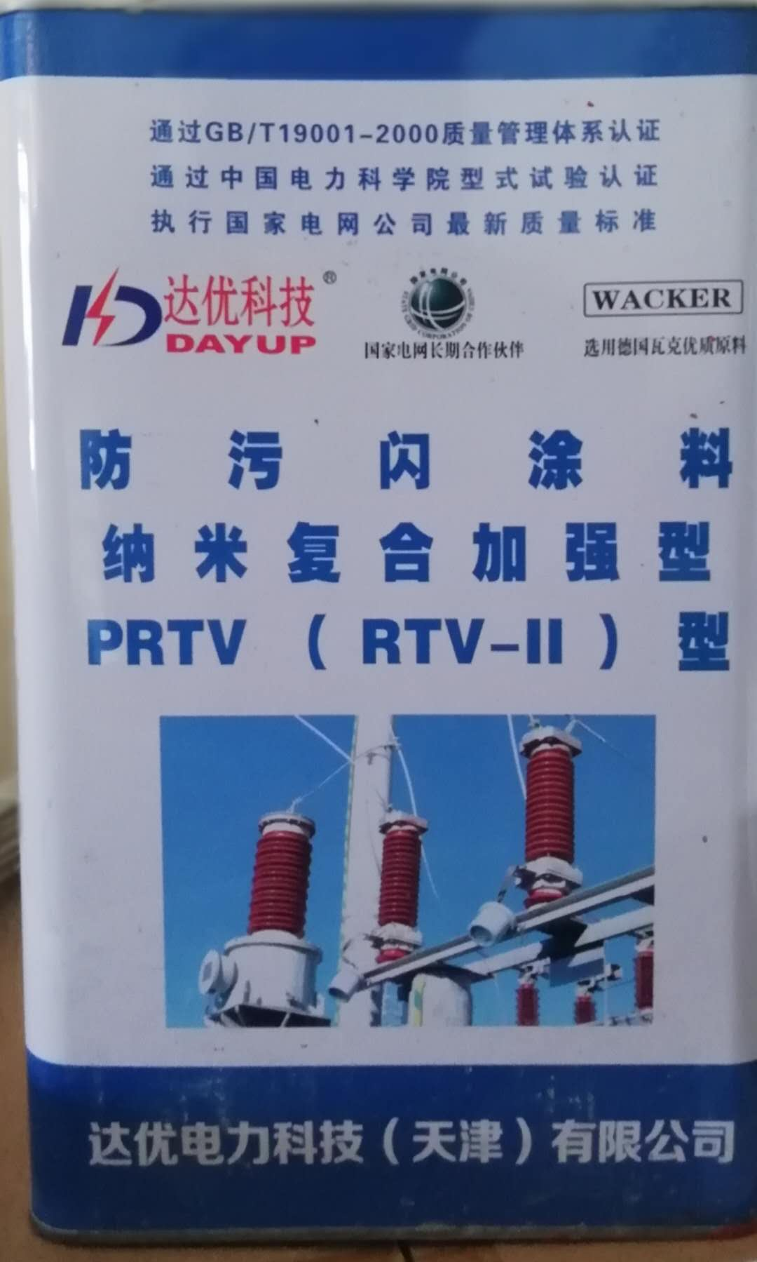 RTV防污闪涂料