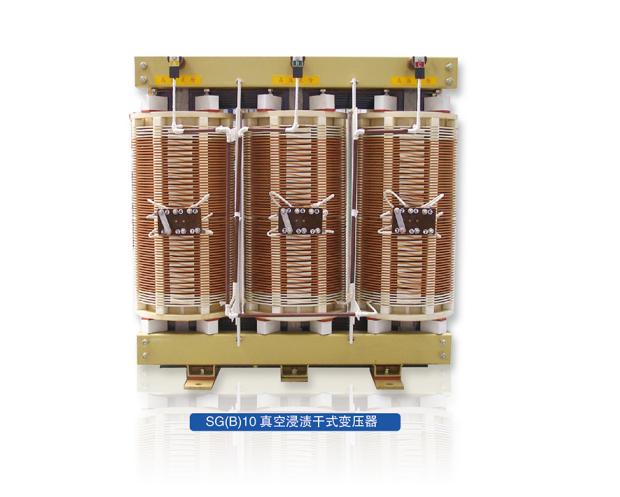 SG(B)10真空浸渍干式变压器