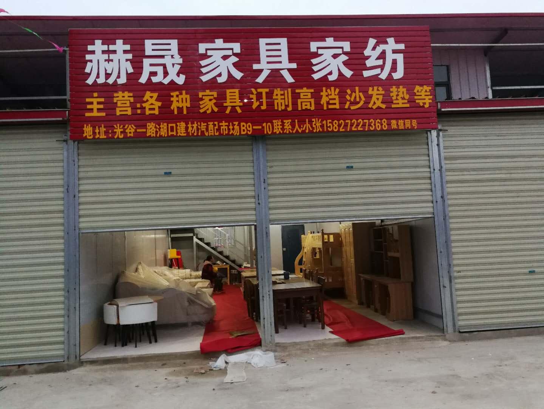 光谷建材批发市场