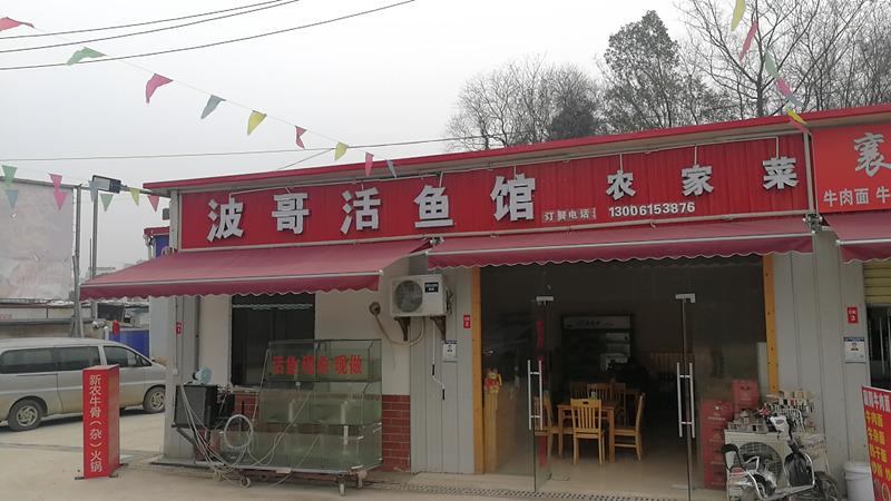 光谷湖口建材市场农家菜馆