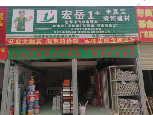 武汉光谷建材批发市场