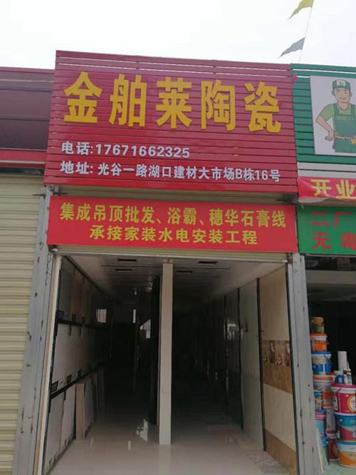 武汉陶瓷卫浴建材市场