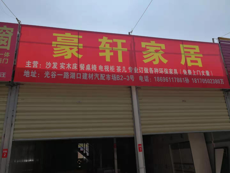 武汉家居建材市场