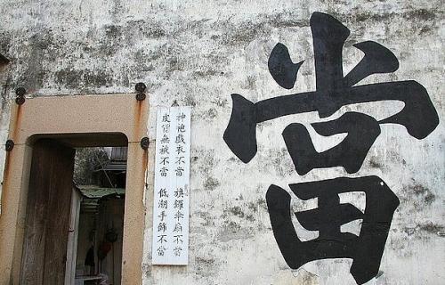 重庆江北典当行