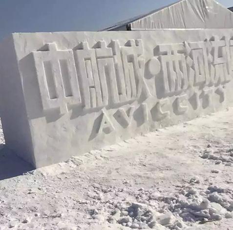 雪雕制作公司