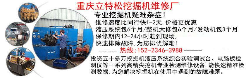 贵州三一挖掘机维修,三一215-8干活突然熄火原因分析