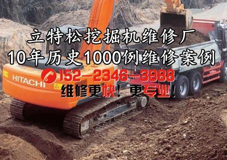 [云南挖掘机维修厂]日立200-3一工作发动机就熄火维修