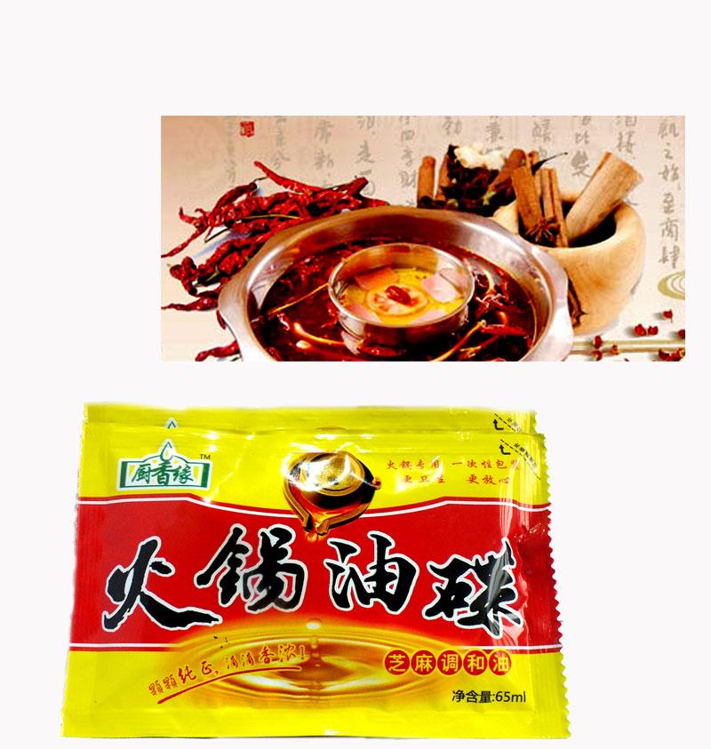 重庆袋装火锅油碟