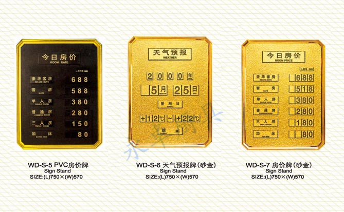 房价牌WD-S5