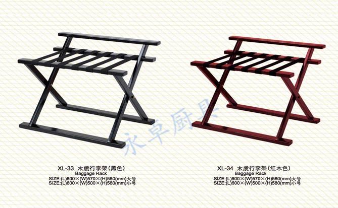 木质行李架XL-33
