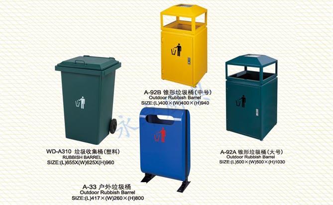 垃圾收集桶