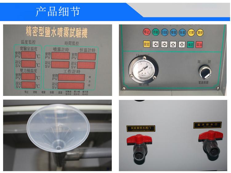 微电脑盐雾试验机