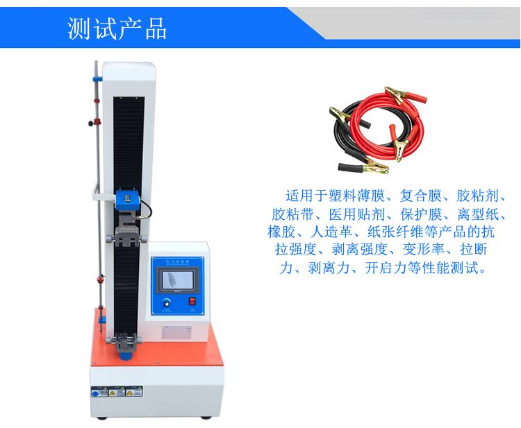 200KG触屏单柱拉力试验机