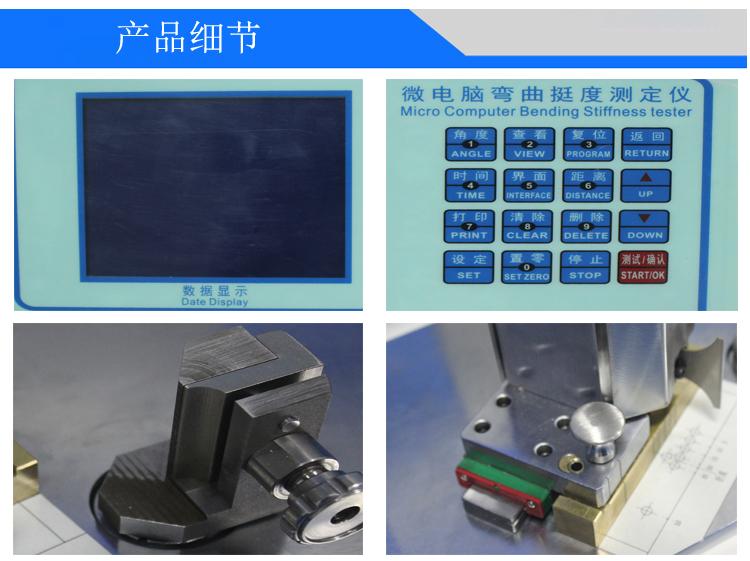微电脑纸张测控挺度测定仪