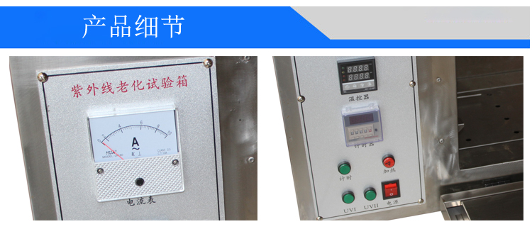 温控紫外线试验机