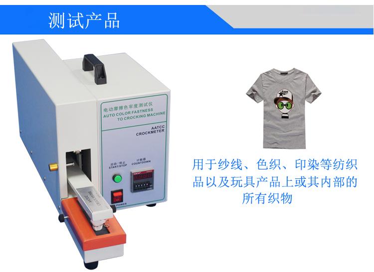 电动摩擦脱色试验机
