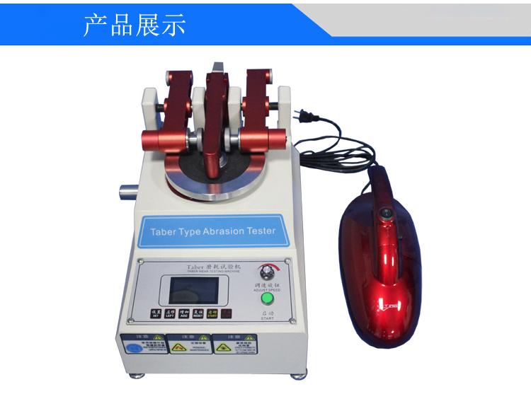 液晶屏TABER耐磨耗试验机