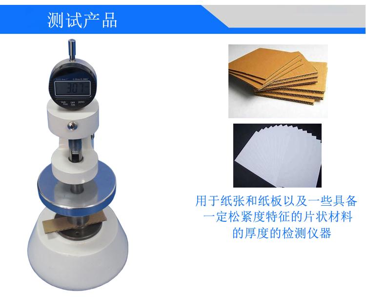 纸与纸板厚度测定仪