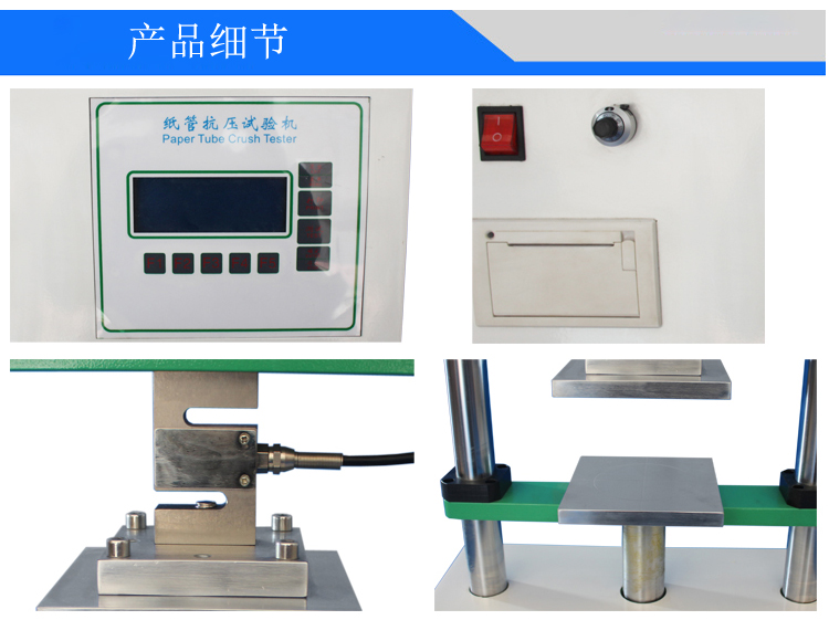 纸管抗压强度试验机