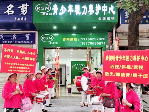 康视明江西吉安分店