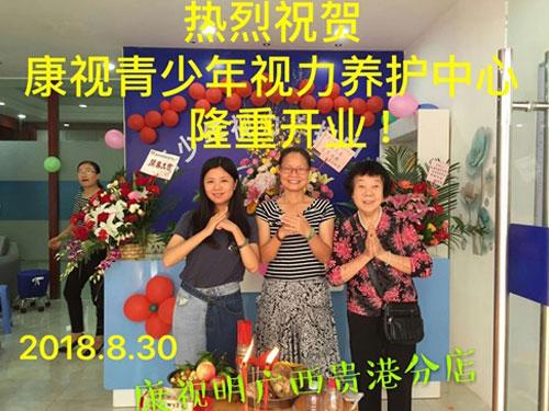康视明广西贵港分店