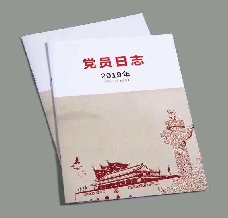 福建党员工作日志印刷
