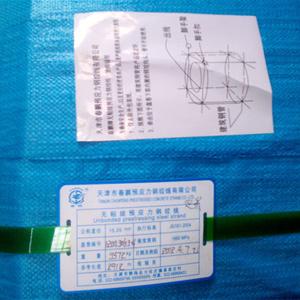 天津橋梁鋼絞線