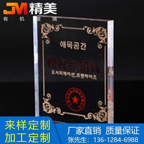 亚克力水晶JM-3