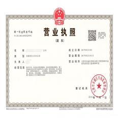 天津劳务派遣分支机构营业执照