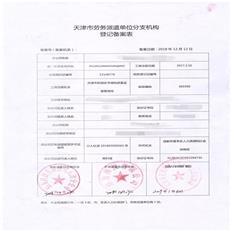 天津劳务派遣分支机构登记备案表