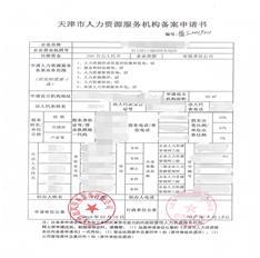 天津人力资源服务机构备案申请书