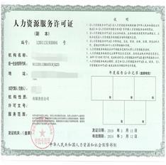 天津人力资源服务许可证