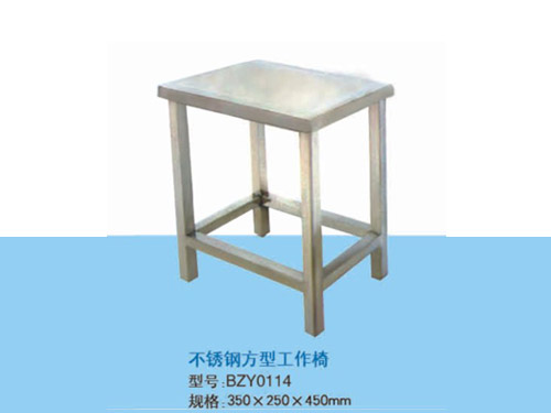 不锈钢方型工作椅