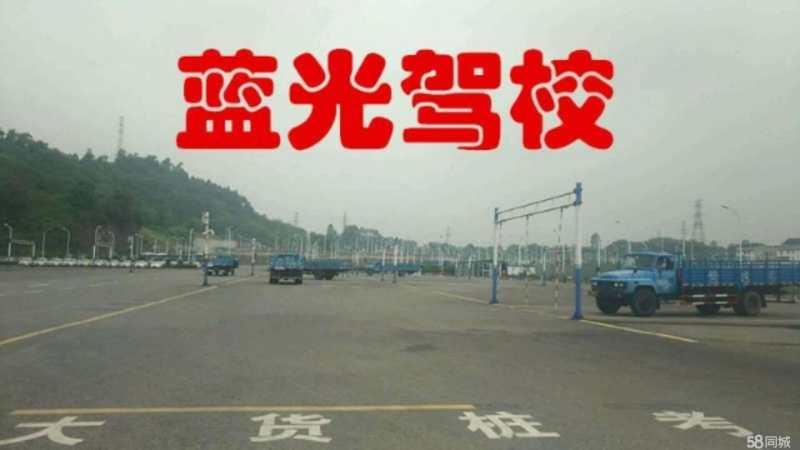 重庆市驾照多少钱 B2